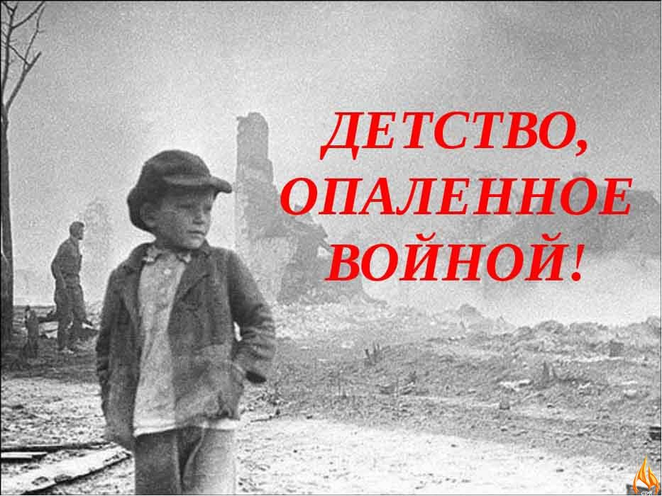 Февраль для, картинки детство опаленное войной