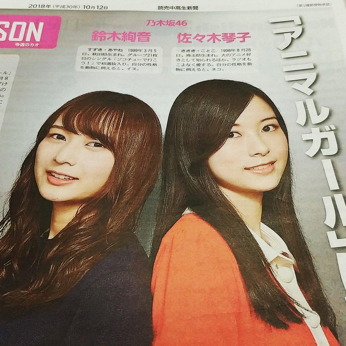 【これは凄い】読売新聞大阪本社広報宣伝部のInstagramに、画像9枚を使った超巨大な「鈴木絢音と佐々木琴子」が登場