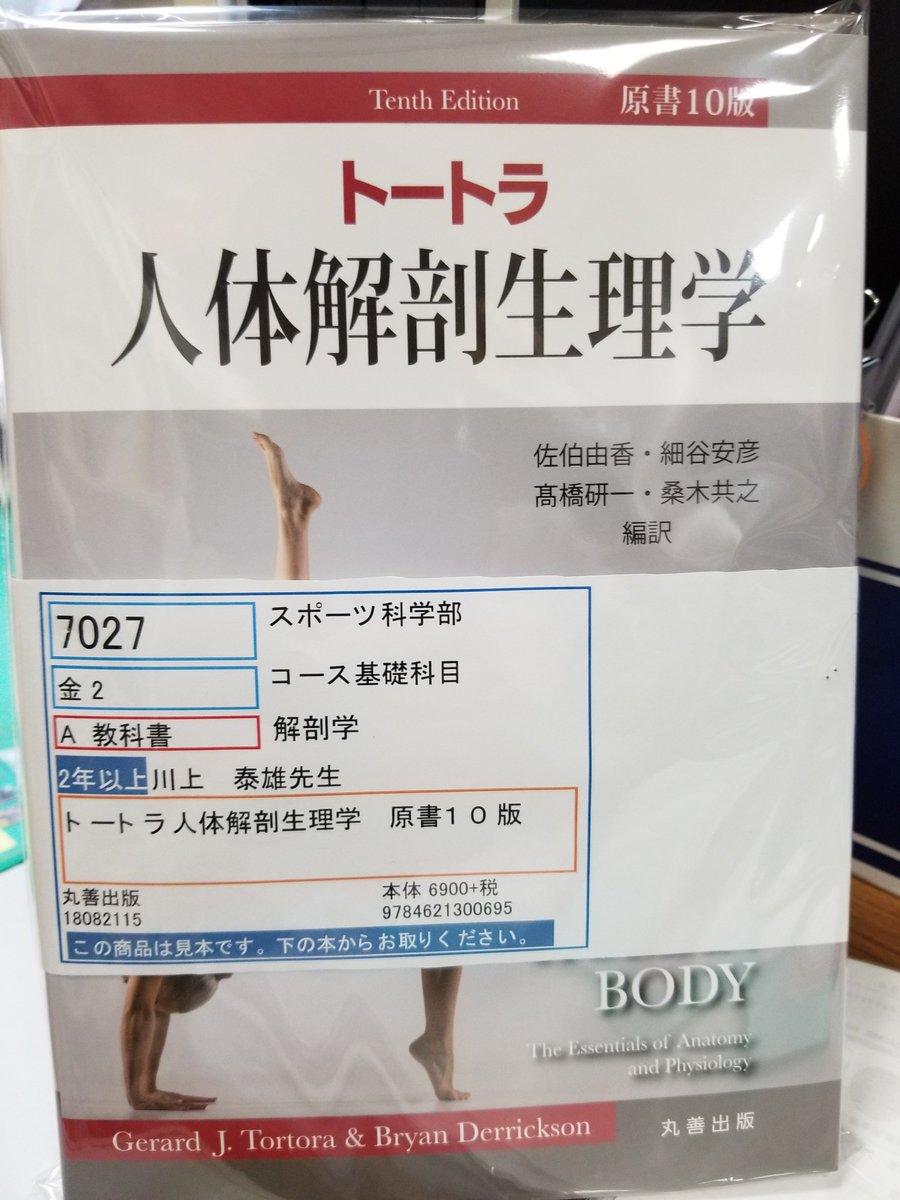 トートラ 人体 解剖 生理学