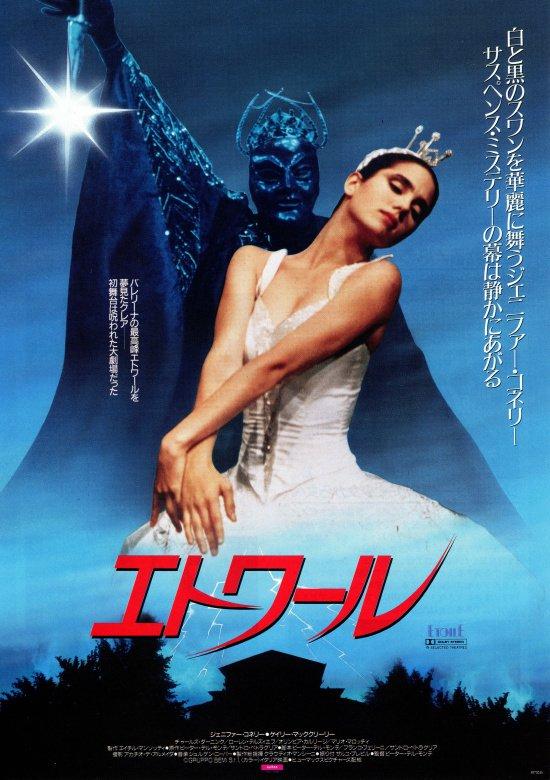 1989年の日本公開映画