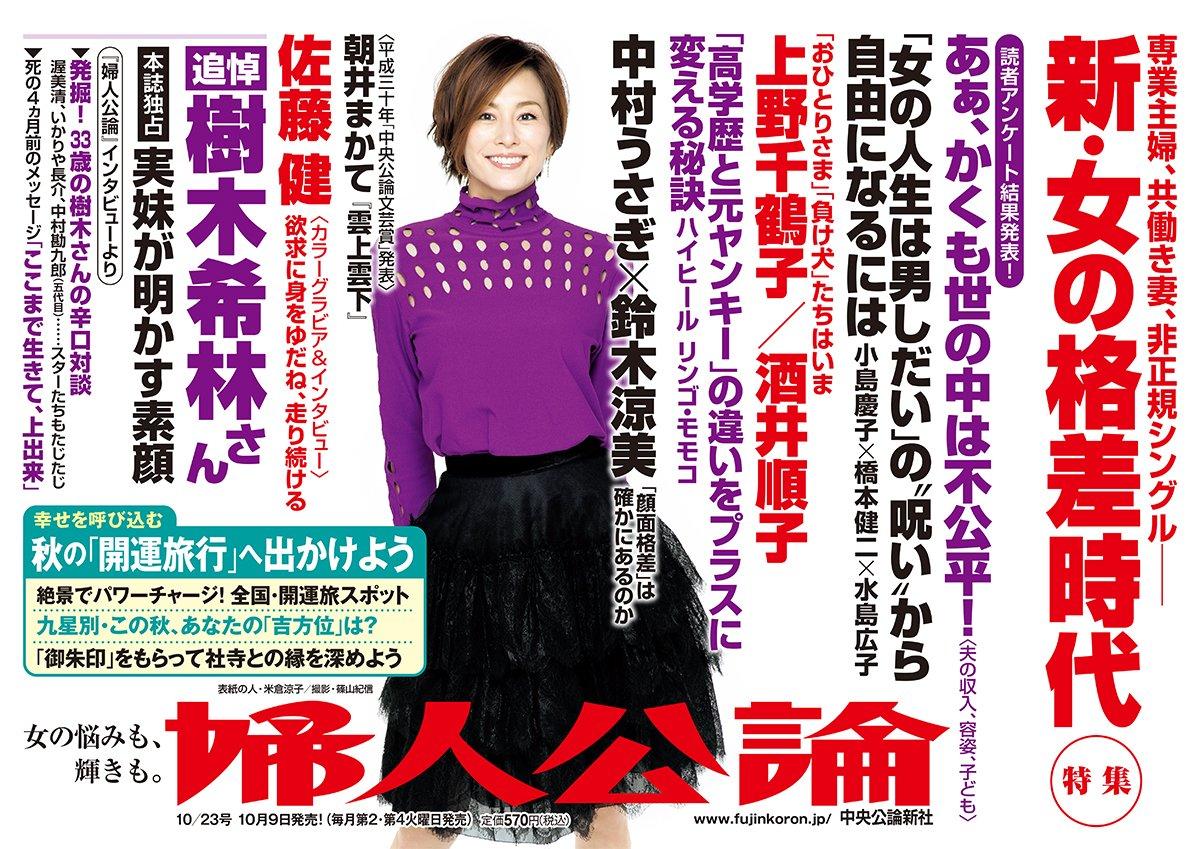 "婦人公論 on Twitter: ""【10/23..."