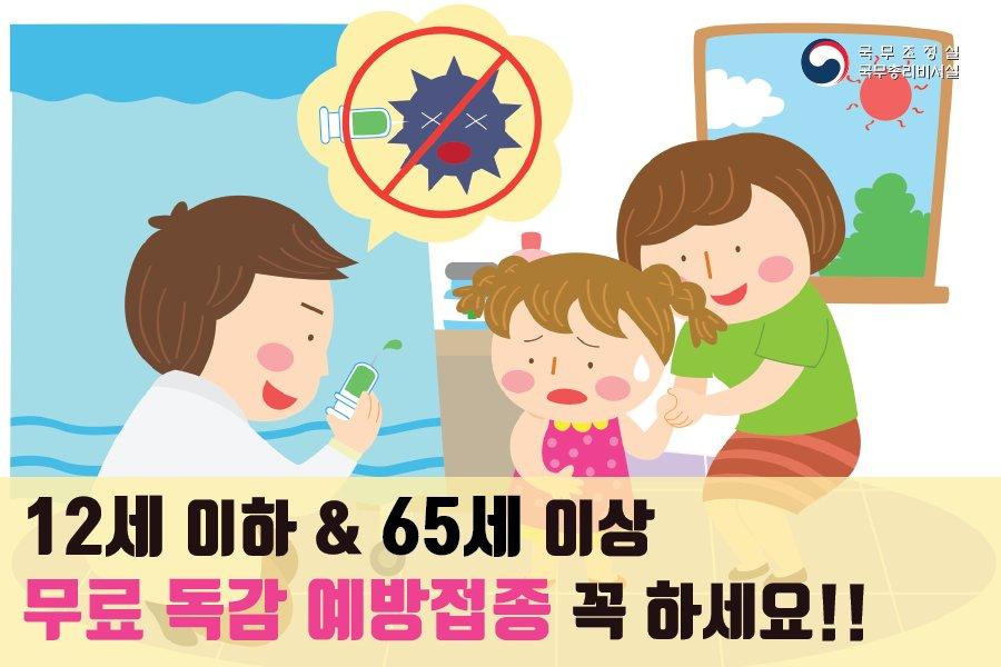 찬바람🌬️이 싸늘하게~♪ 두 빰을 스치면~♬ 독감🤒 걸릴지도 모릅니다! 독감이 유행하기 전에 독감예방접종💉 서두르세요! 무료 독감 예방접종에 대한 정보는 총리실 블로그(🔎 https://t.co/06oDK6SWWF )에서 확인하세요!