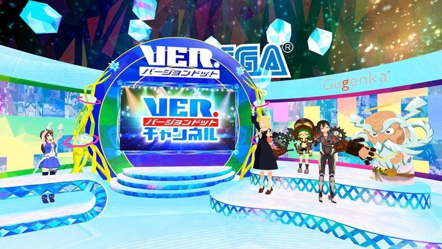 東京ゲームショウ2018で発表したセガゲームスが全面バックアップするVTuber オーディションイベント『VER.(バージョンドット)』。  10/13 21:00 より公式Youtubeチャンネルで中間発表を行います!  公式チャンネル https://t.co/j3CKtRZt0z  VER.公式エントリーサイト https://t.co/Via9ahkbRB