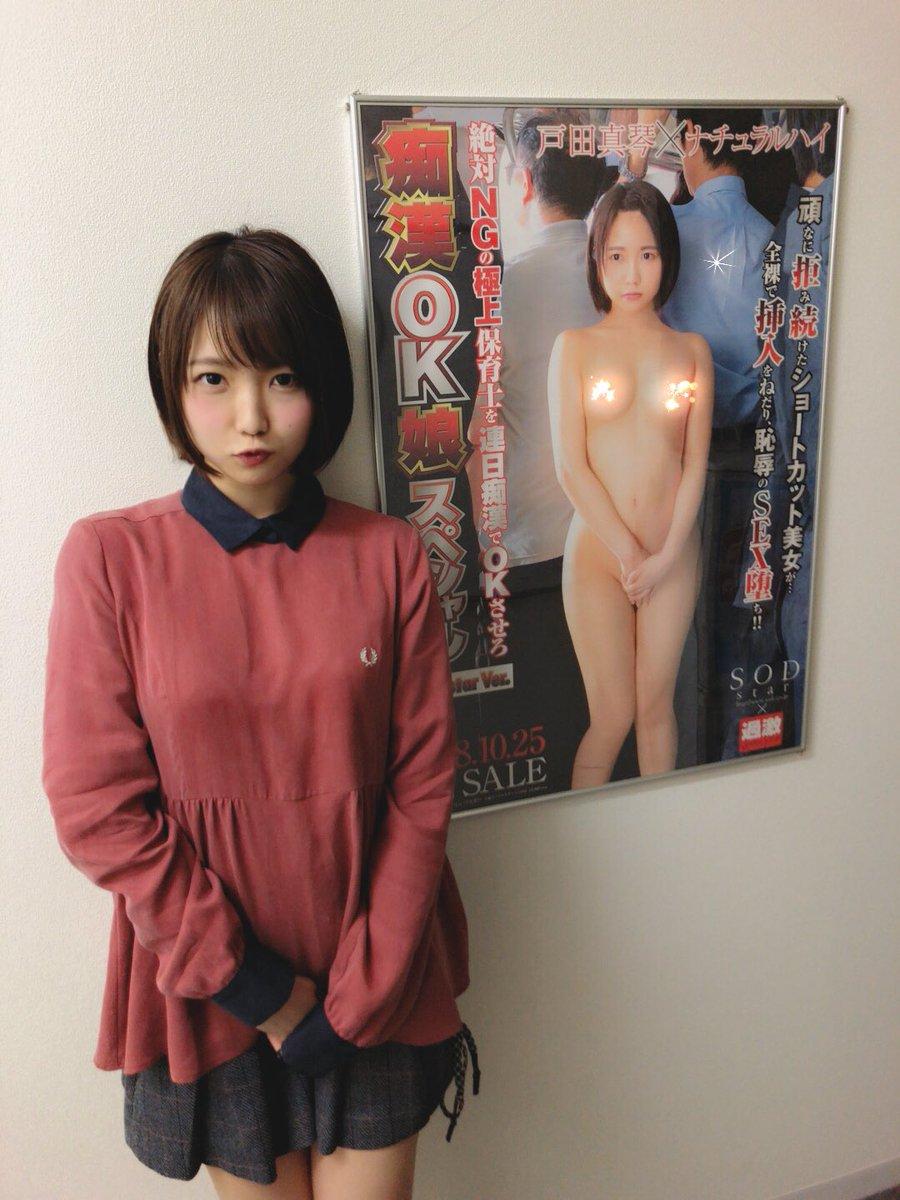 戸田真琴 ツイッター