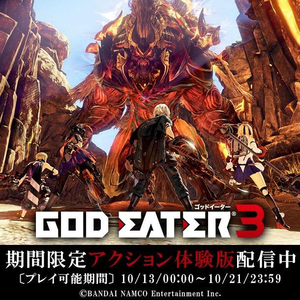 「GOD EATER 3」期間限定アクション体験版