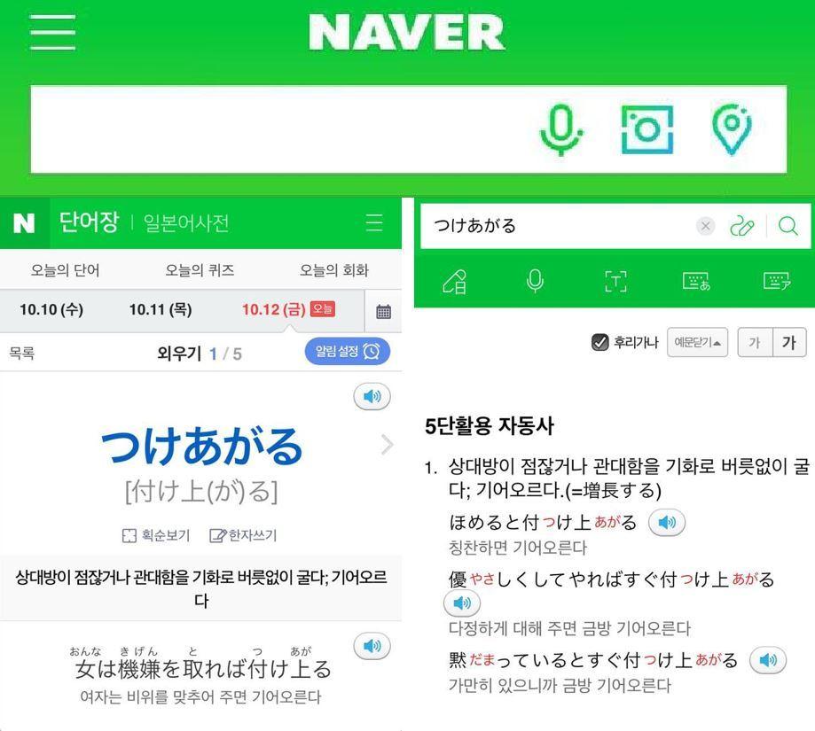 네이버, '오늘의 단어' 일본어 코너에 여성비하 예문 게재 https://t.co/kpZjV4qHkv