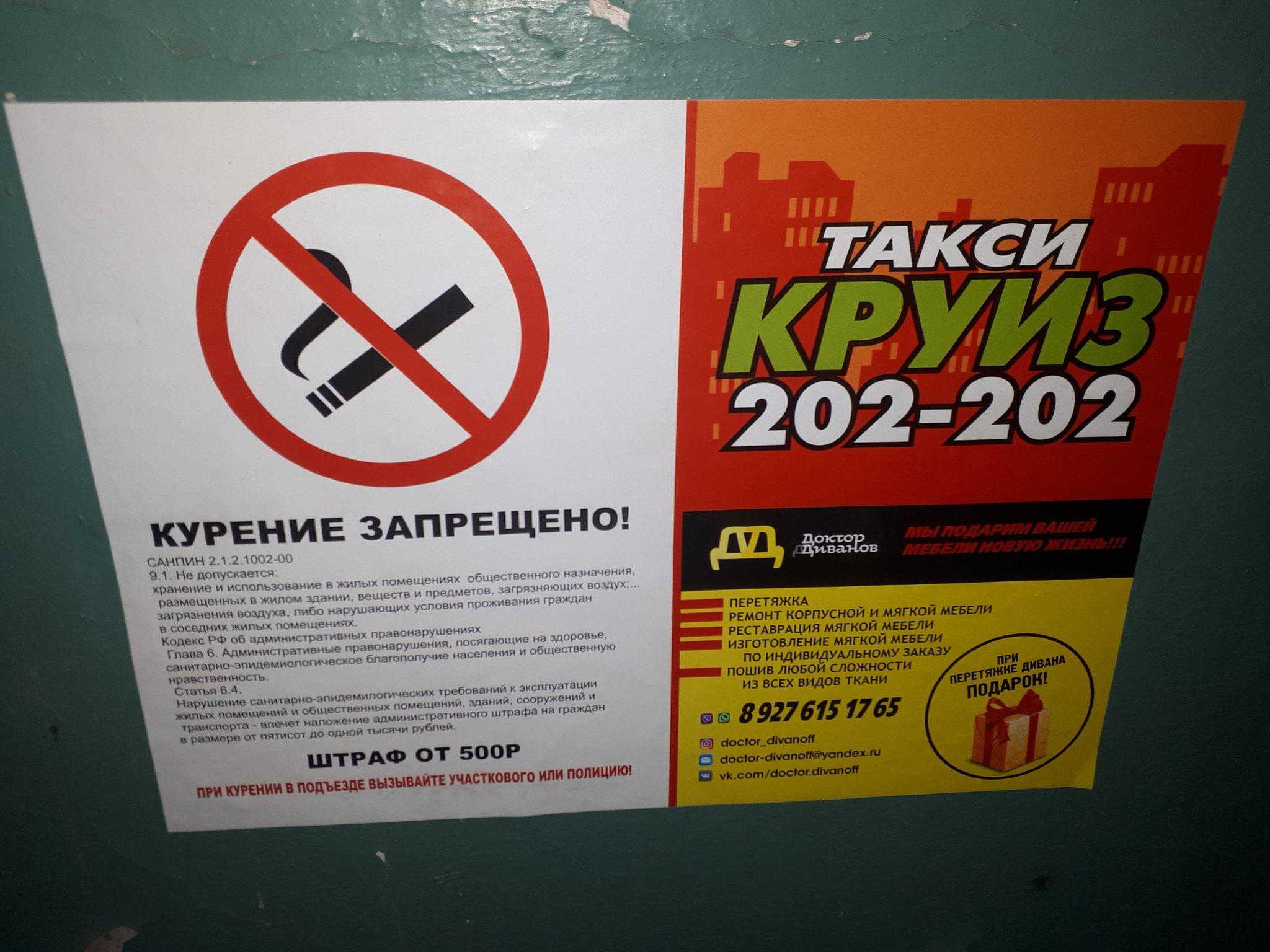 Картинки против курения с надписями в подъезде