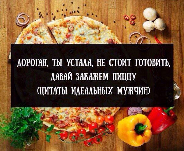 Открытка, картинки с роллами и пиццей прикольные