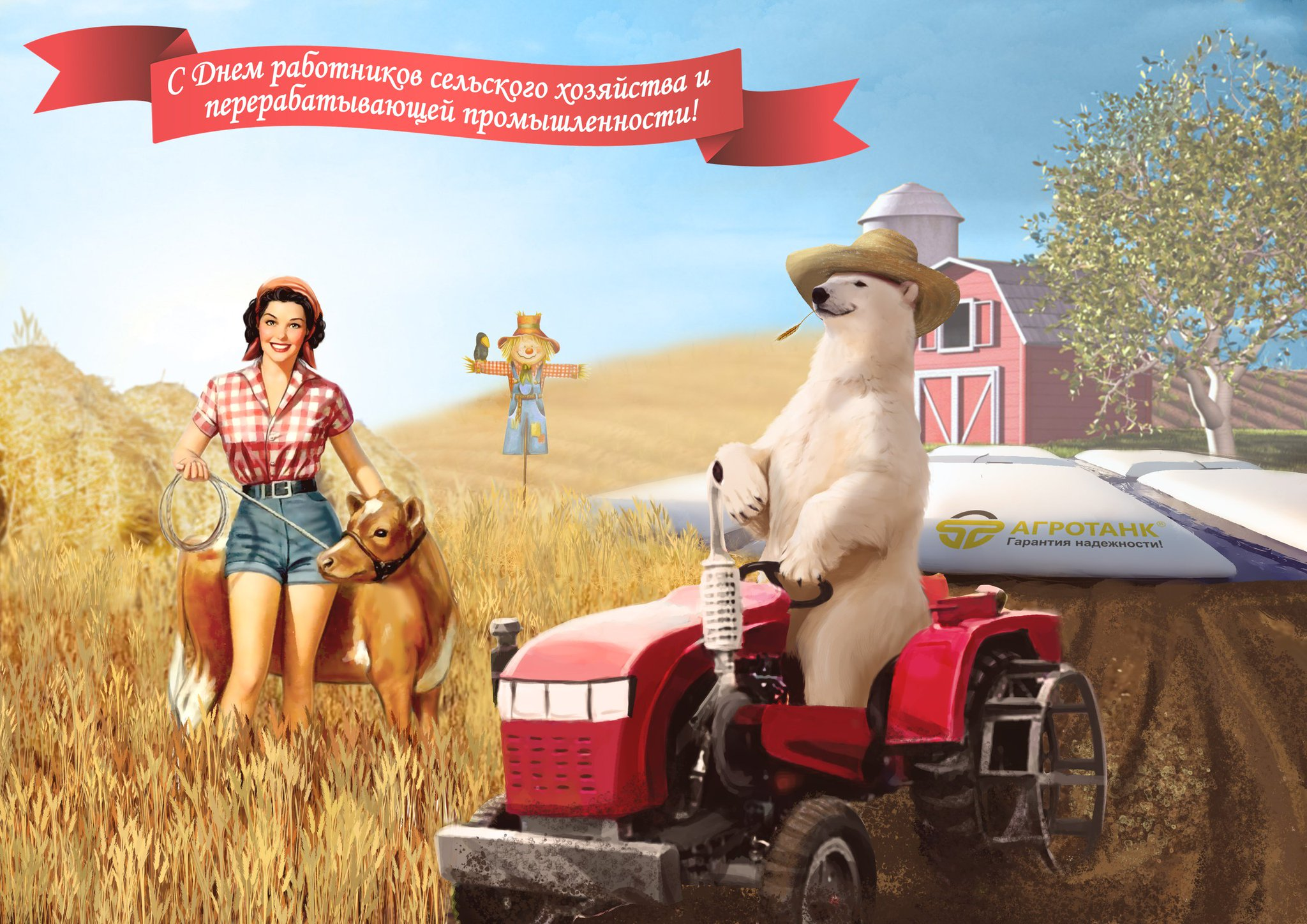 Прикольные картинки с днем сельского хозяйства данной
