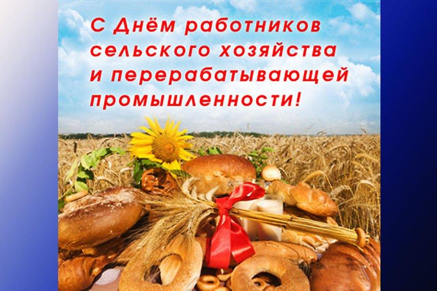 Открытки с поздравлением сельского хозяйства, открытки детям