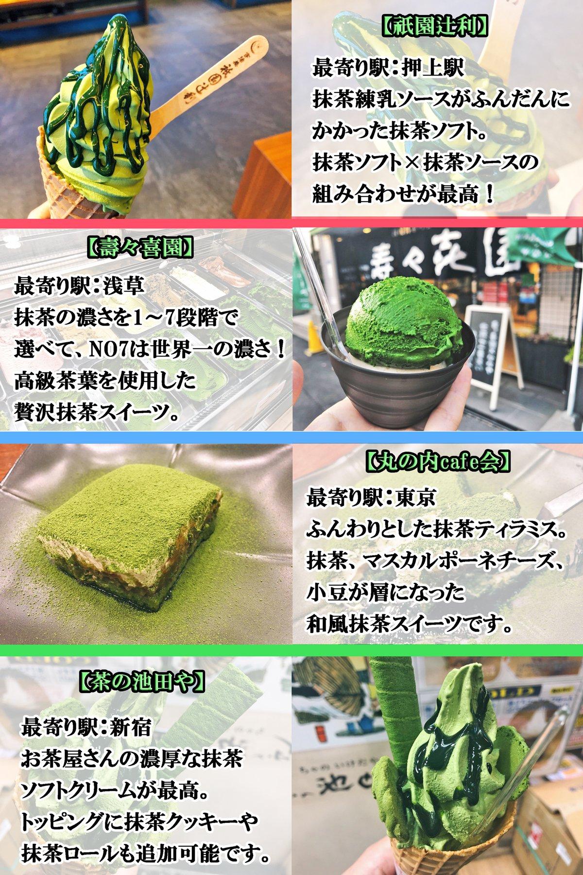 東京で絶対に食べてほしい抹茶スイーツをまとめました! 濃厚かつほろ苦さのある奥深い味がたまらない逸品ばかりです…。 抹茶巡りの参考にしてもらえると嬉しいです✨