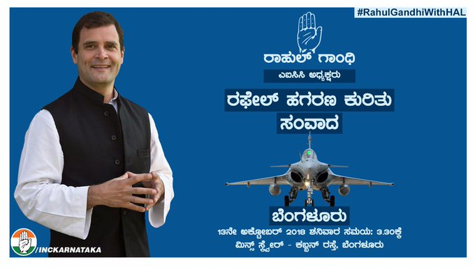 Congress President Shri. Rahul Gandhi will have an interaction tomorrow (13-Oct-2018) at 3-30pm. regarding the injustice done to HAL in the #RafaleDeal at Minsk Square, Bangalore. #RahulGandhiWithHAL Photo