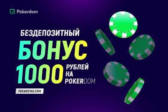 pokerdom бездепозитный