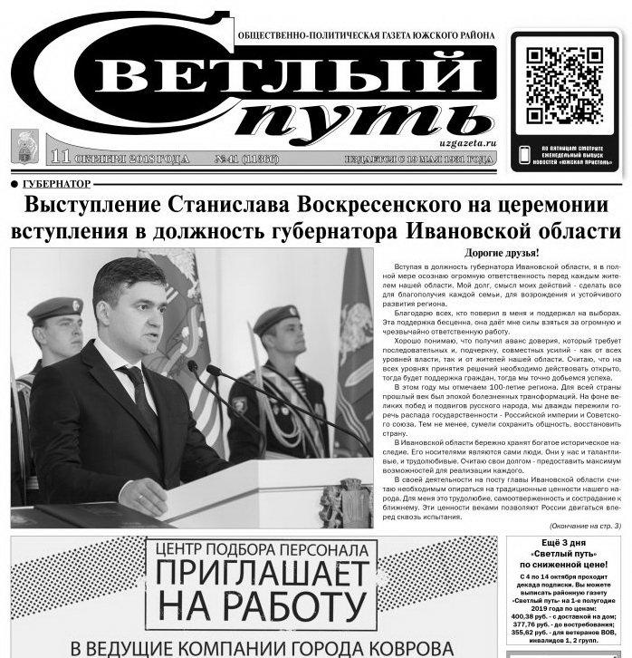 петрозаводск свежий номер знакомства мужчины газета