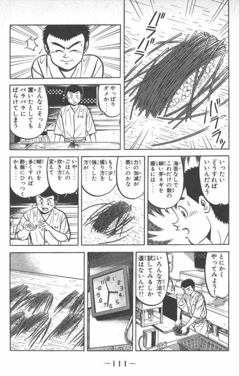 漫画 岩崎 ユウキ