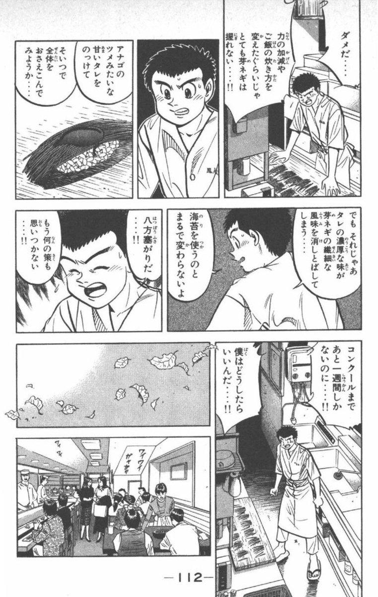 ユウキ 漫画 岩崎