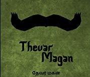#ThevarMagan2 Photo