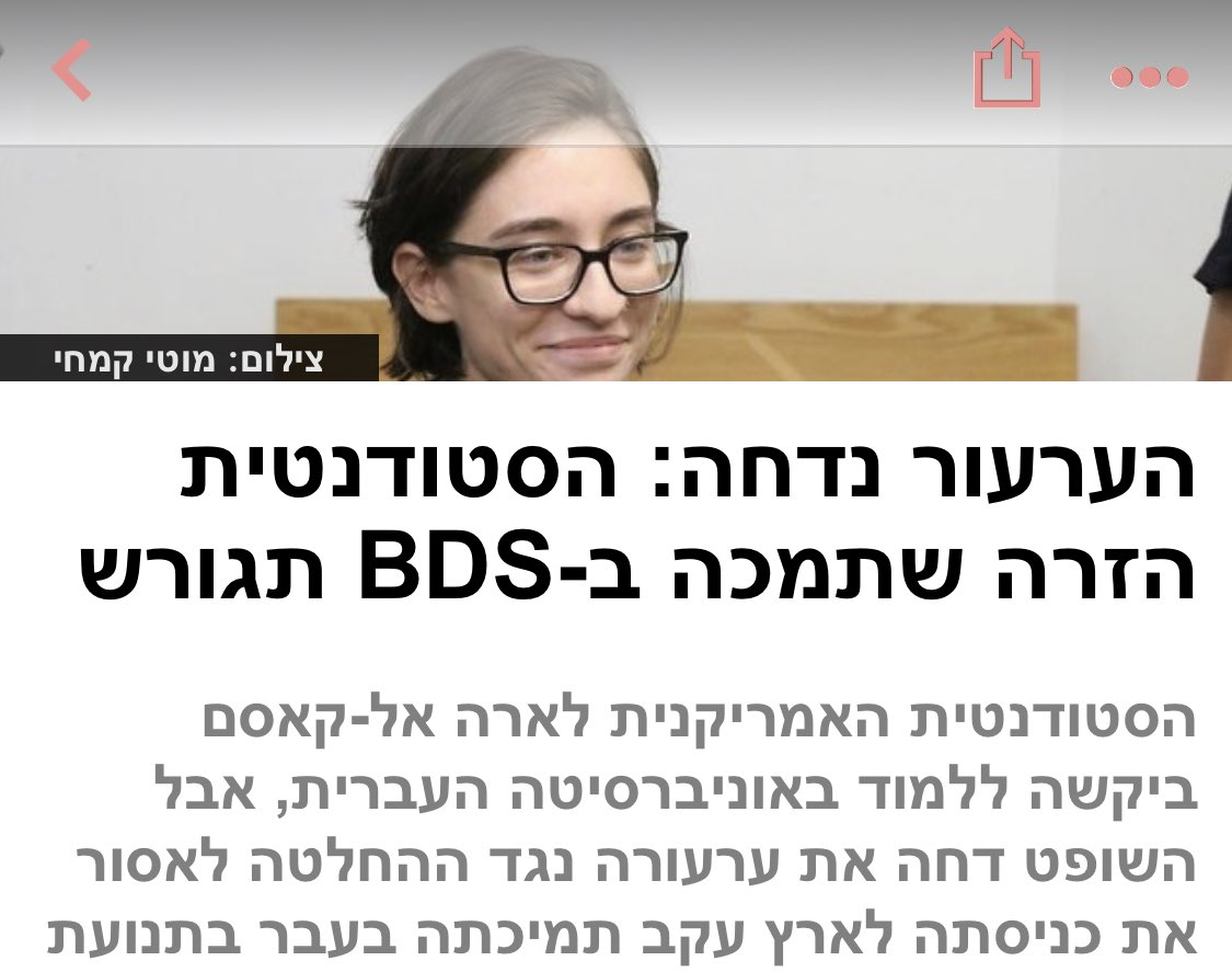 The Tel Aviv District Court rejected #BDS activist Lara Alqassem's appeal.  There is no doubt she was a member and the president of a BDS organization, and she deleted her social media accounts to hide her BDS activity the Judge said #bds_is_antisemitism