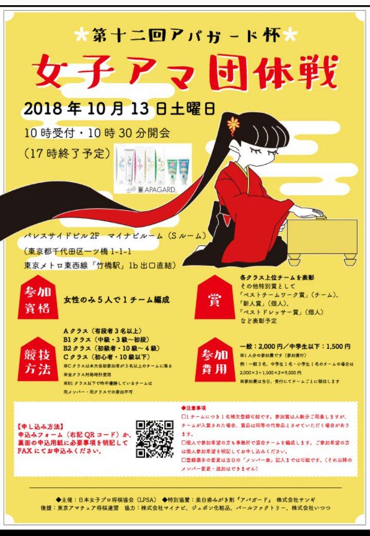 日本女子プロ将棋協会(LPSA)さんの投稿画像