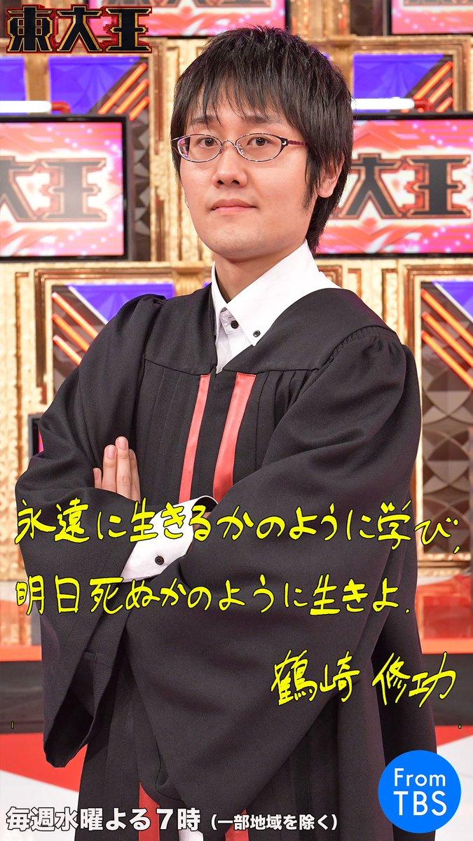 かっこいい 伊沢 拓司