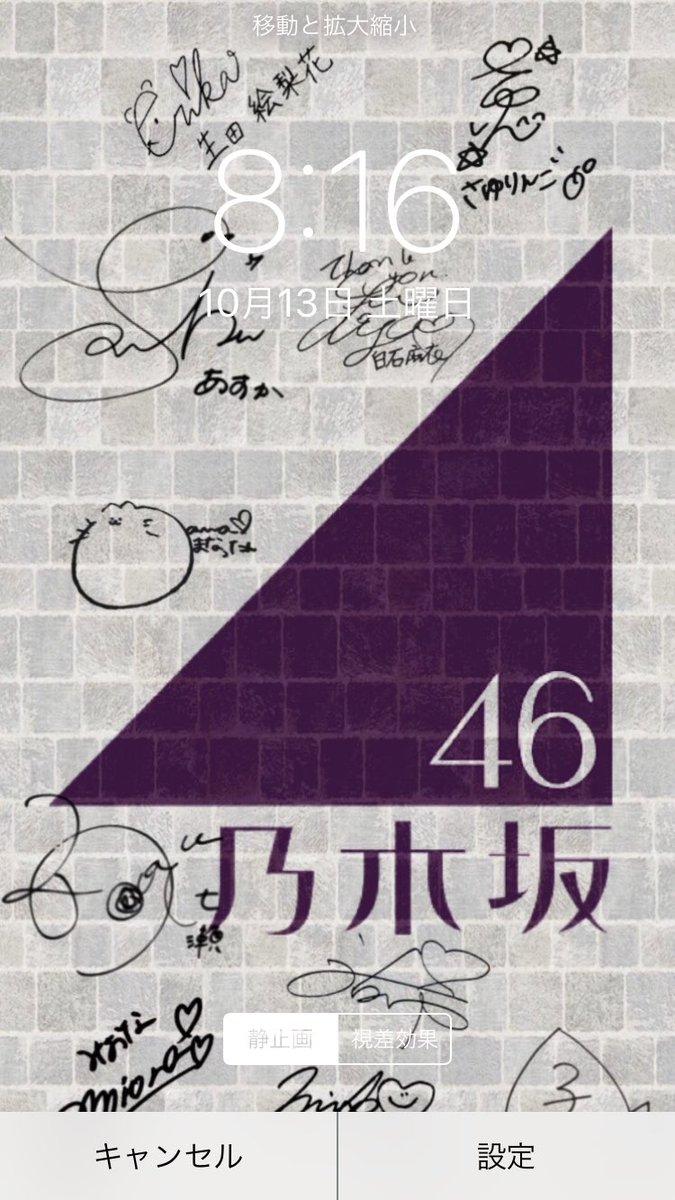 Tact On Twitter 今回は乃木坂のロゴの壁紙を作りました欲しい方は