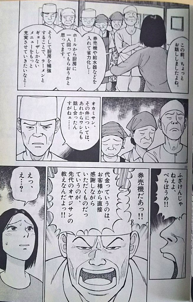 伝 ドラマ 発見 ラーメン
