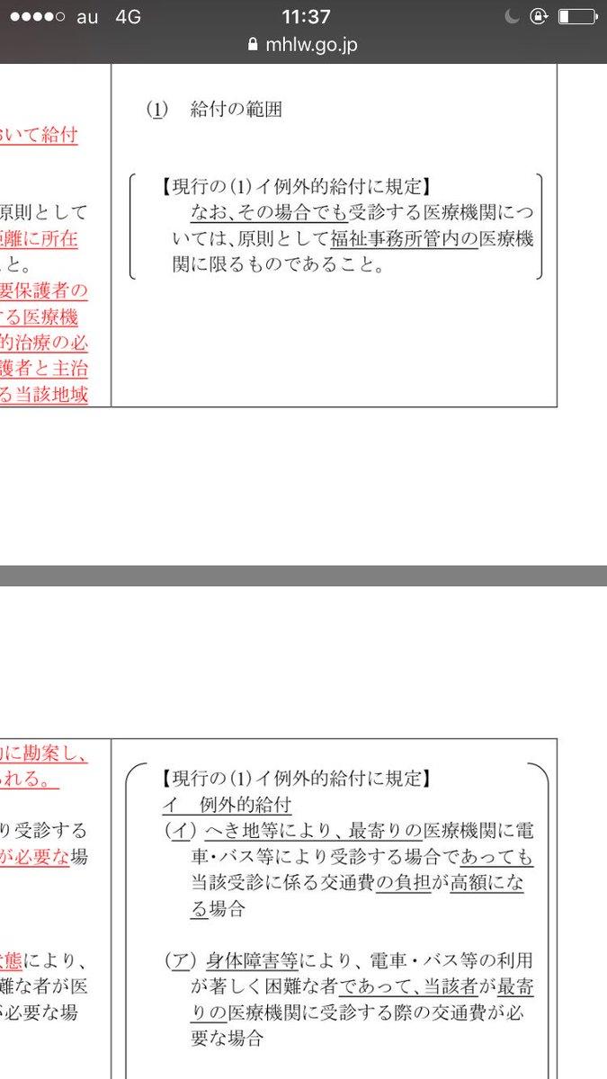 通院移送費 hashtag on Twitter