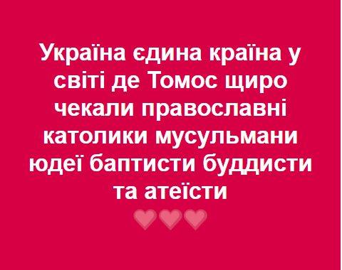 """Якби """"нічого не сталося"""", не було б такої істерики в РФ, - Євстратій (Зоря) про автокефалію і зняття анафеми з Філарета - Цензор.НЕТ 2517"""