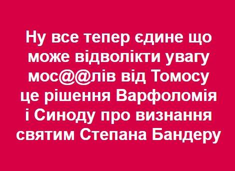"""Якби """"нічого не сталося"""", не було б такої істерики в РФ, - Євстратій (Зоря) про автокефалію і зняття анафеми з Філарета - Цензор.НЕТ 1067"""