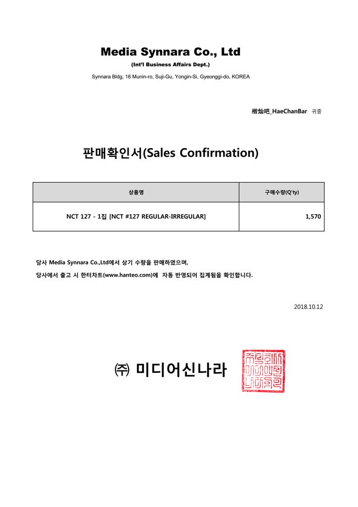 #해찬 #HAECHAN #NCT127_Regular_Kor  For this comeback, Haechan Bar has ordered 1570 album copies, all purchases have now been reflected in the Hanteo chart.We believe that he will be grataful and there are so many Chinese fans who support him.  <br>http://pic.twitter.com/djMWi1cx4i