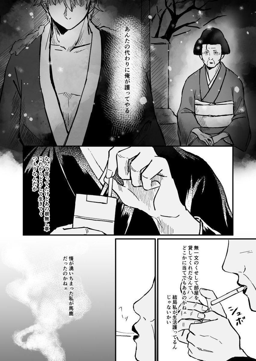 Twoucan 坂田銀時生誕祭2018 の注目ツイートイラストマンガ