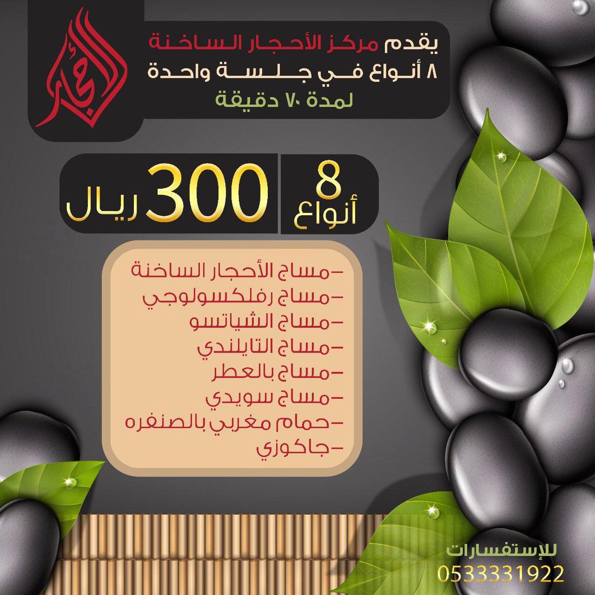 مركز الأحجار الساخنة للرجال في الرياض