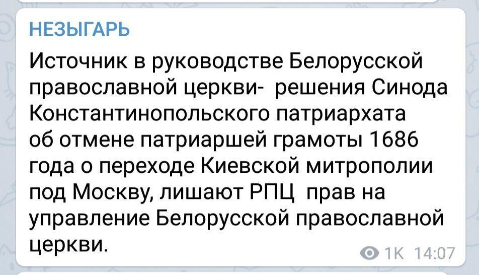 """Якби """"нічого не сталося"""", не було б такої істерики в РФ, - Євстратій (Зоря) про автокефалію і зняття анафеми з Філарета - Цензор.НЕТ 8205"""