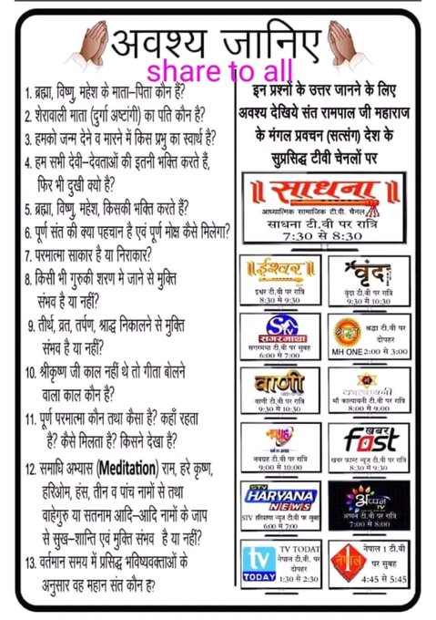 #UdtaFuelGirtaRupya Must know the answers of these spiritual questions 👇 Share and ask your friend to give answers of these question . Lets is correct.✌️ #RahulKaChorKishor Photo