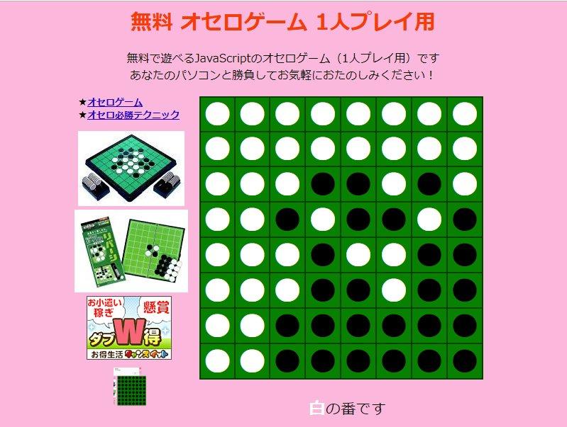人 1 無料 プレイ 用 ゲーム オセロ