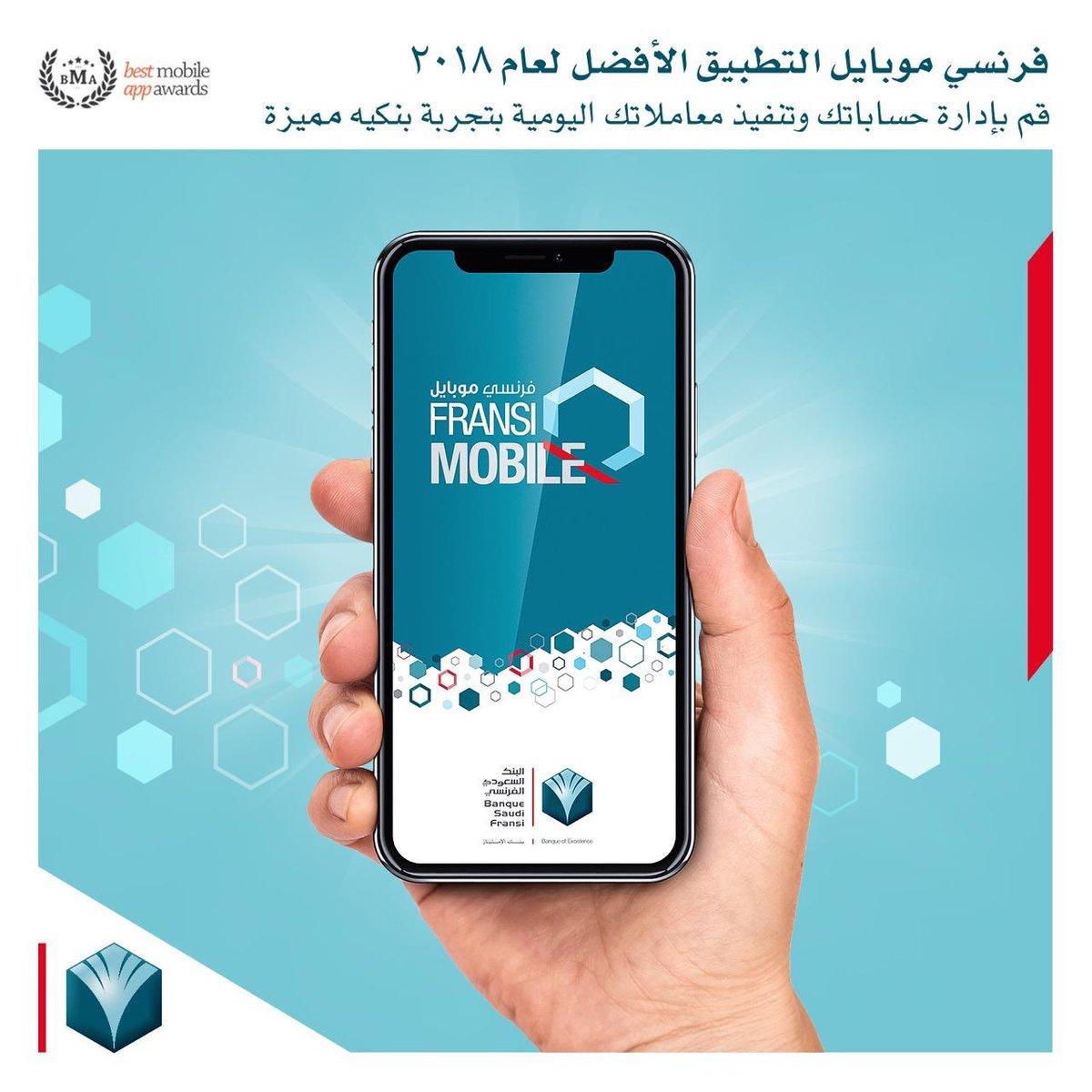 خدمة العملاء البنك السعودي الفرنسي בטוויטר مرحبا عزيزي يمكن الحصول على رقم الحساب عن طريق الدخول إلى خدمة الهاتف المصرفي واختيار 1 لخدمات الحسابات 5 للإستعلام عن رقم الآيبان وسيتم