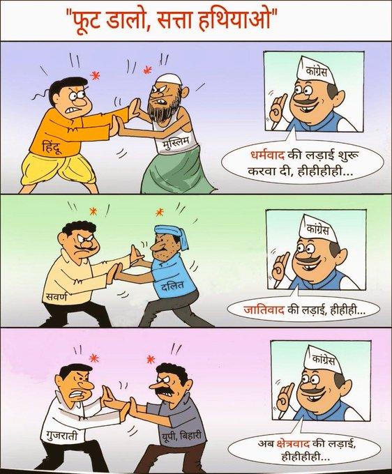 देश में अपने राजनैतिक फायदे के लिए डाल रहे हैं एक दूसरे के बीच रार। क्या यही है काँग्रेस पार्टी @INCIndia के भविष्य में सत्ता पाने का एक मात्र चाल।। #RahulKaChorKishor #CongressMuktBharat Photo