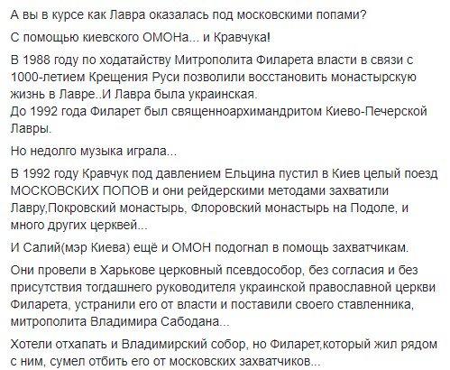 Протоієрей Дудченко: Чекаю заяв УПЦ із приводу втручання Радбезу країни-агресора в українські церковні справи - Цензор.НЕТ 8934