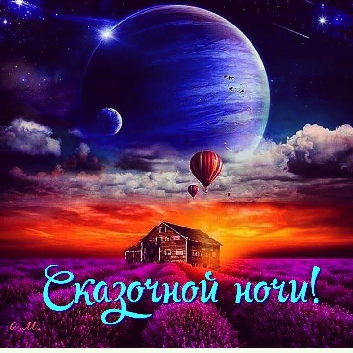Красивые картинки спокойной ночи для друзей