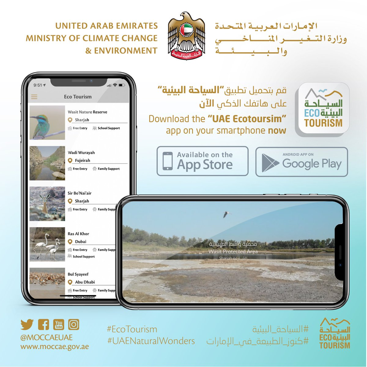 uaenaturalwonders hashtag on Twitter