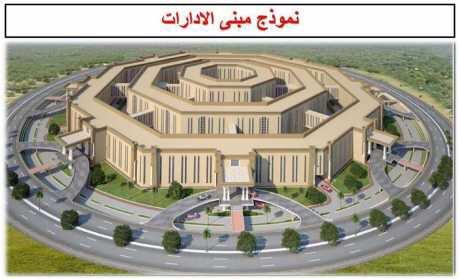 The Octagon :  مقر جديد لوزارة الدفاع المصرية  في العاصمة الإدارية الجديدة DpaX9ZUWkAEmyqm