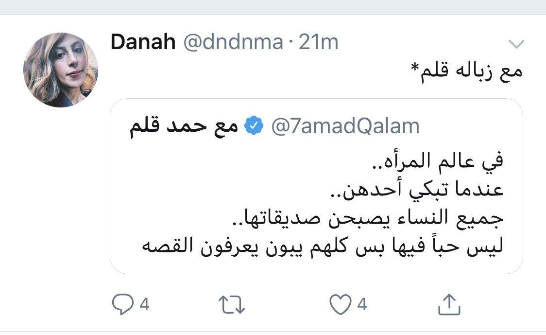مع حمد قلم On Twitter