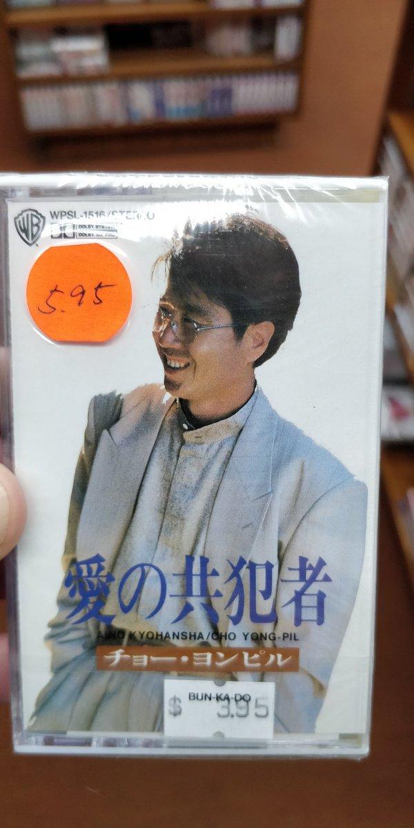 Found yuji Naka's debut tape