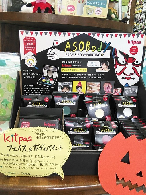 # Halloween # Fay Spainting # ASOBody # Aso body # Easily drop by water # Togoshi Ginza # Stationery store https://t.co/LSmyTO 4 D 03