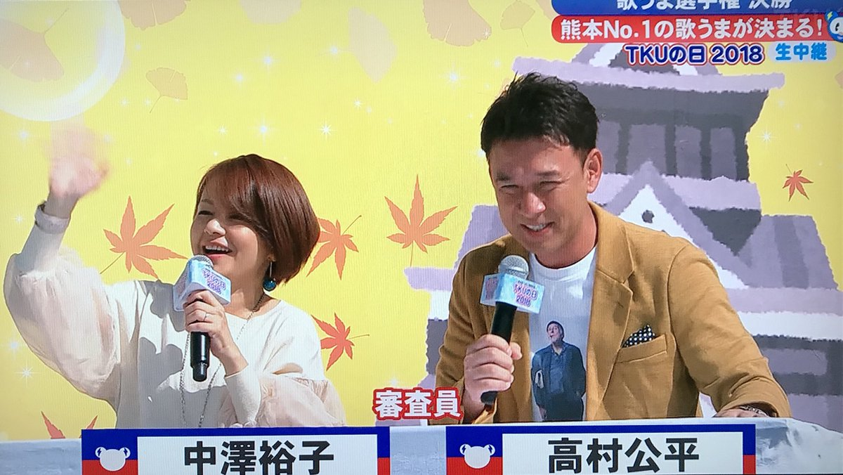 高村公平 hashtag on Twitter