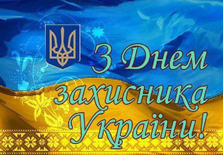 Сегодня украинцы отмечают День защитника Украины и праздник Покровы Пресвятой Богородицы - Цензор.НЕТ 9614