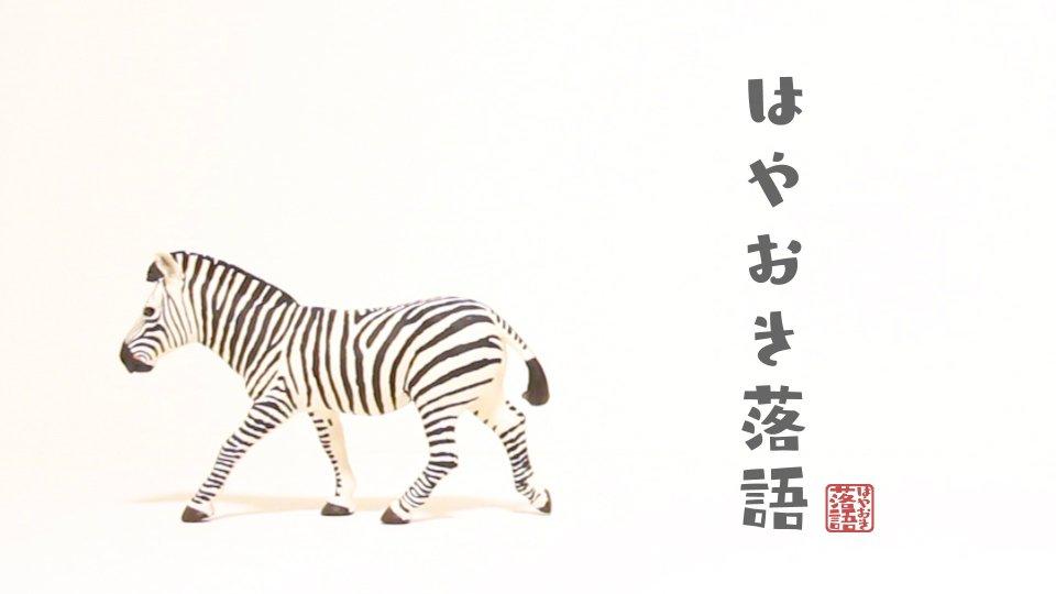 『はやおき落語』 放送スケジュール⇒ https://bit.ly/2yxEsC7 10/16(火