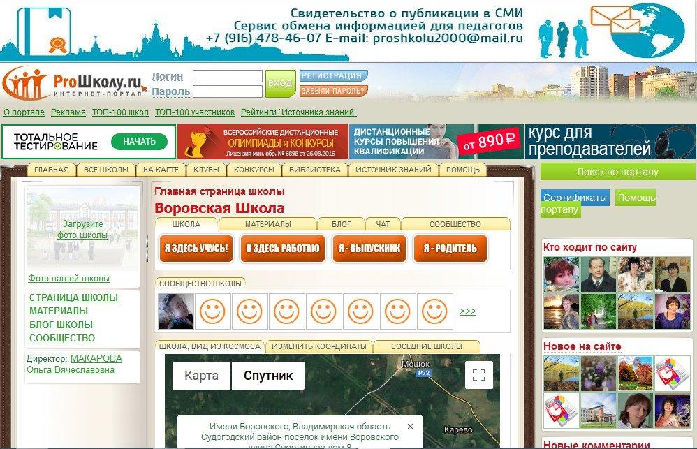 интернет в поселке воровского