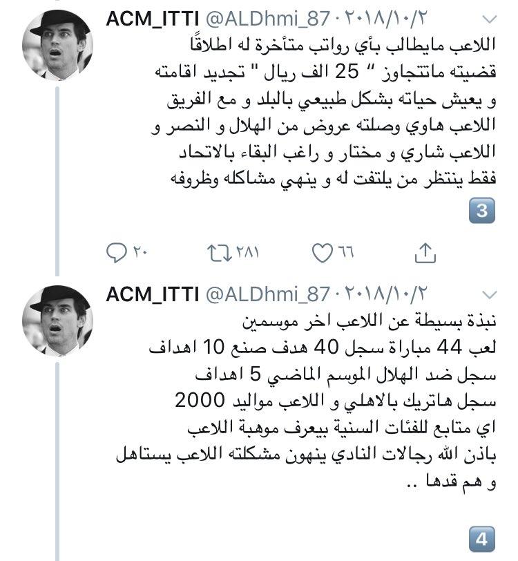 """ياإدارة الاتحاد يجب الاهتمام بموضوع """"محمد فوساري"""" والفئات السنيَّة،"""