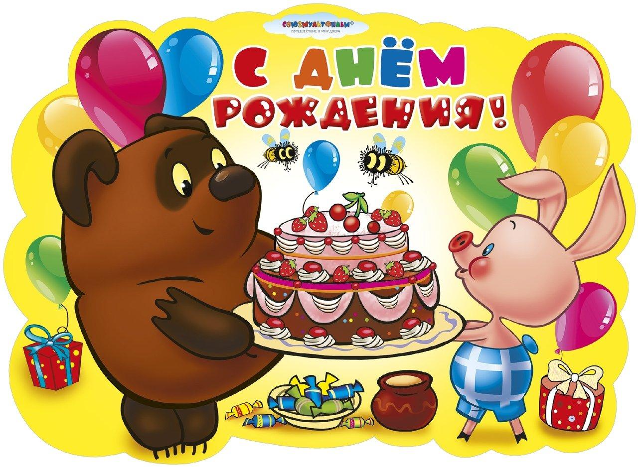 Поздравления с днем рождения картинки мультик